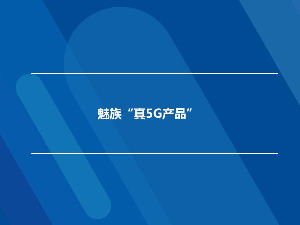 """魅族""""真5G产品"""""""