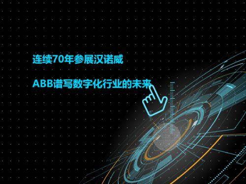 连续70年参展汉诺威 ABB谱写数字化行业的未来0
