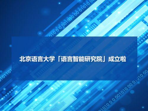 北京语言大学「语言智能研究院」成立啦0