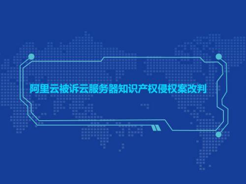 阿里云被诉云服务器知识产权侵权案改判 0