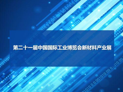 第二十一届中国国际工业博览会新材料产业展0