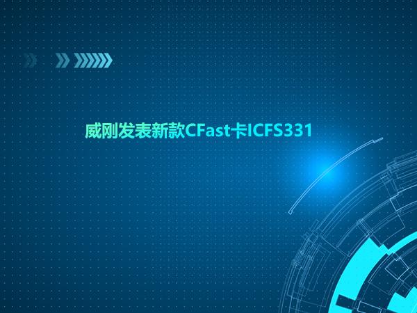 威刚发表新款CFast卡ICFS331