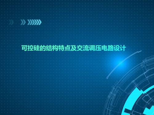 可控硅的结构特点及交流调压电路设计0