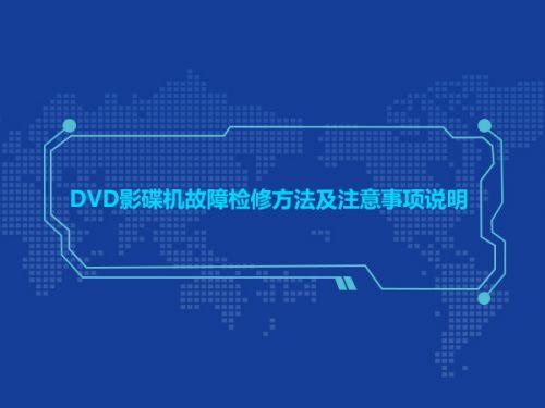 DVD影碟机故障检修方法及注意事项说明0