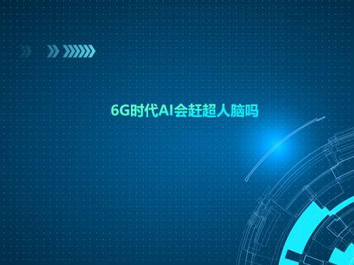 6G时代AI会赶超人脑吗0