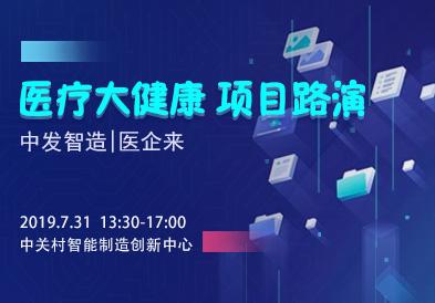 """医企来&中发""""医疗大健康""""项目路演7月即将召开!0"""