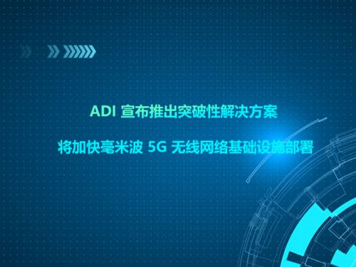 ADI 宣布推出突破性解决方案 将加快毫米波 5G 无线网络基础设施部署0