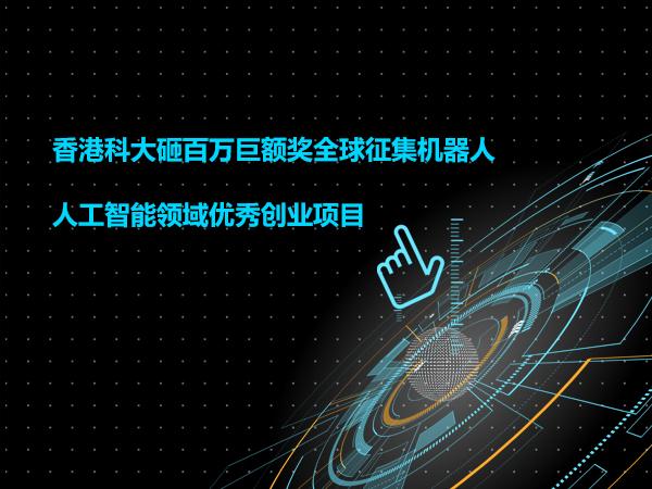 香港科大砸百万巨额奖全球征集机器人和人工智能领域优秀创业项目