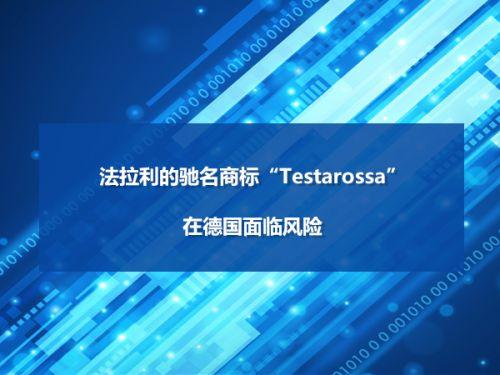 """法拉利的驰名商标""""Testarossa""""在德国面临风险0"""