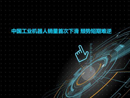 中国工业机器人销量首次下滑 颓势短期难逆0