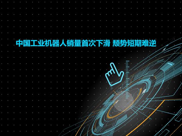 中国工业机器人销量首次下滑 颓势短期难逆