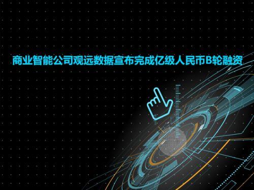 商业智能公司观远数据宣布完成亿级人民币B轮融资0