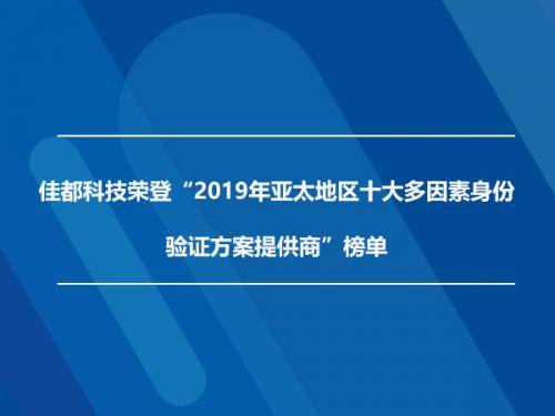 """佳都科技荣登""""2019年亚太地区十大多因素身份验证方案提供商""""榜单0"""