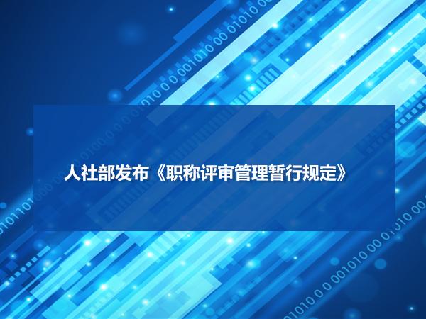 人社部发布《职称评审管理暂行规定》