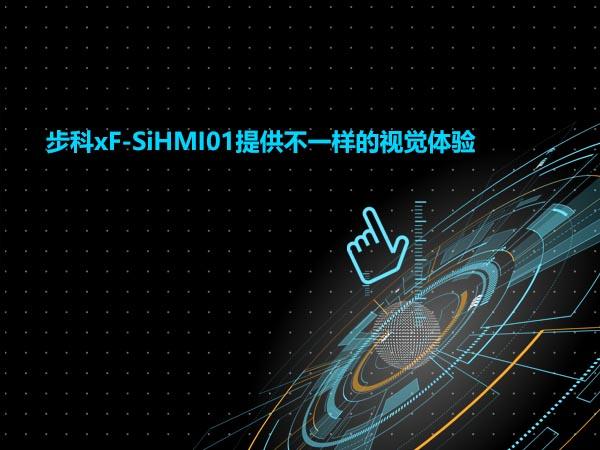 步科xF-SiHMI01提供不一样的视觉体验