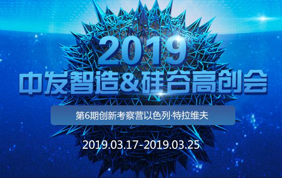 2019中发智造&硅谷高创会——科技创新考察营