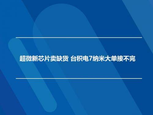 超微新芯片卖缺货 台积电7纳米大单接不完0