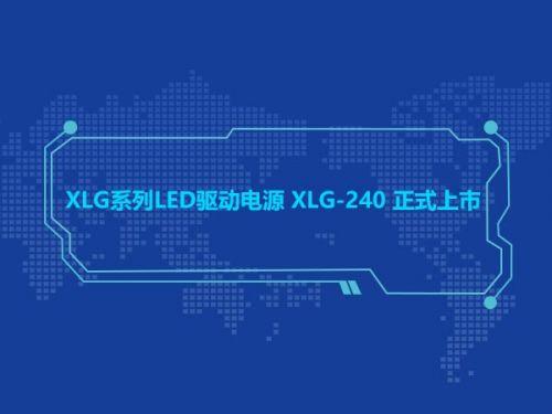XLG系列LED驱动电源 XLG-240 正式上市0