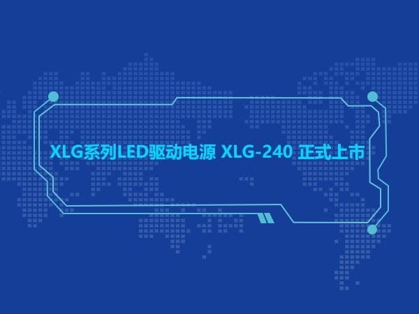 XLG系列LED驱动电源 XLG-240 正式上市