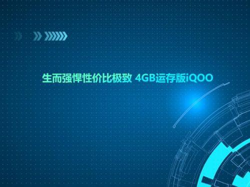 生而强悍性价比极致 4GB运存版iQOO 0