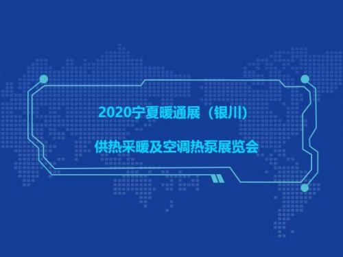 2020宁夏暖通展(银川)供热采暖及空调热泵展览会0