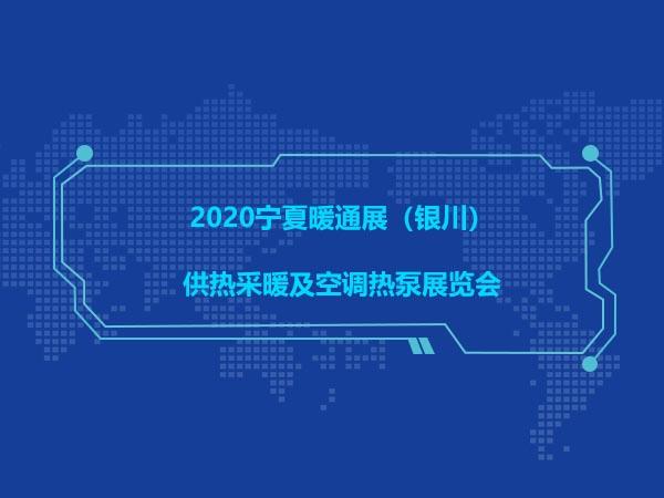 2020宁夏暖通展(银川)供热采暖及空调热泵展览会