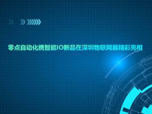 零点自动化携智能IO新品在深圳物联网展精彩亮相0