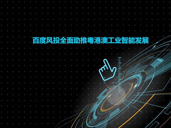 百度风投全面助推粤港澳工业智能发展