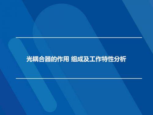 光耦合器的作用 组成及工作特性分析0