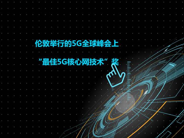"""伦敦举行的5G全球峰会上,""""最佳5G核心网技术""""奖"""