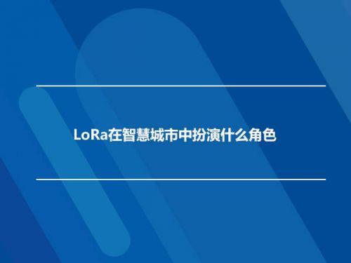 LoRa在智慧城市中扮演什么角色0