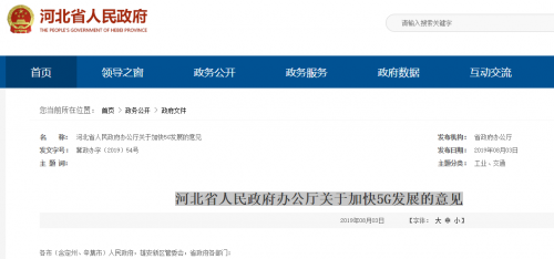 """河北省:打造""""1+3+N""""格局,部署16大工程,推进5G+智能制造0"""