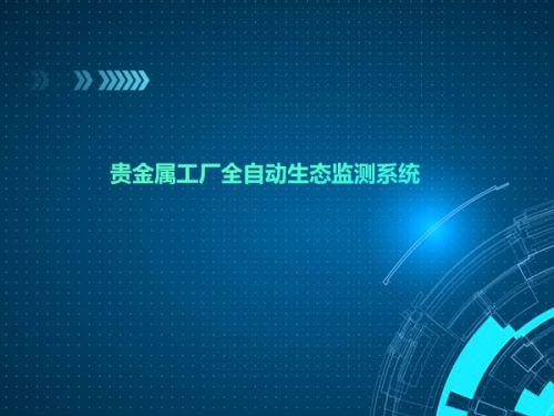 贵金属工厂全自动生态监测系统0