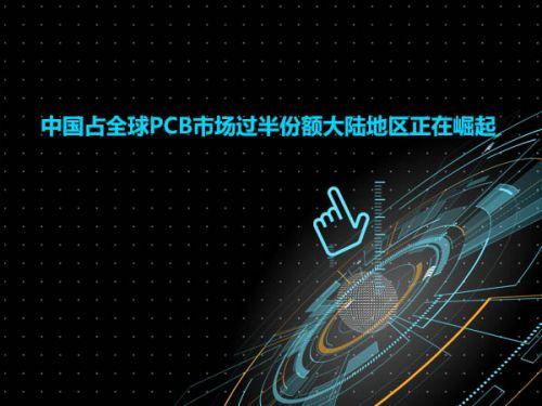 中国占全球PCB市场过半份额大陆地区正在崛起0