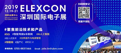 5G、IoT全球重磅展览空降中国,ELEXCON 2019年终电子大秀抢先剧透!0