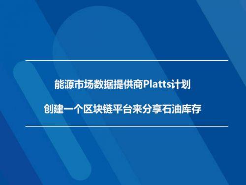 能源市场数据提供商Platts计划创建一个区块链平台来分享石油库存0