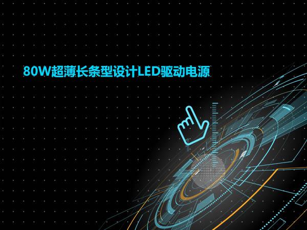 80W超薄长条型设计LED驱动电源