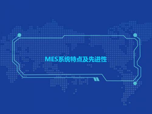 MES系统特点及先进性0