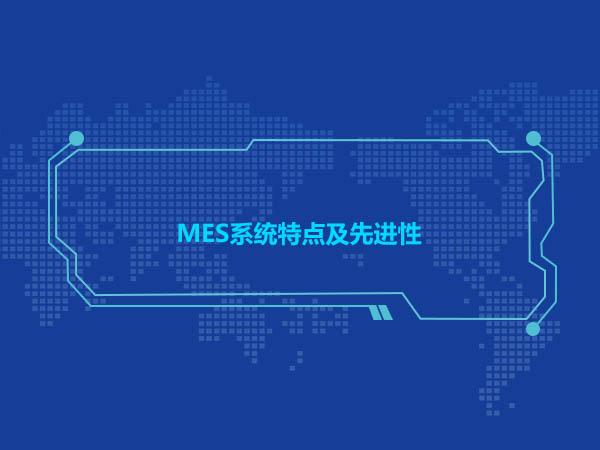 MES系统特点及先进性