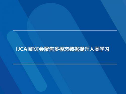 IJCAI研讨会聚焦多模态数据提升人类学习0