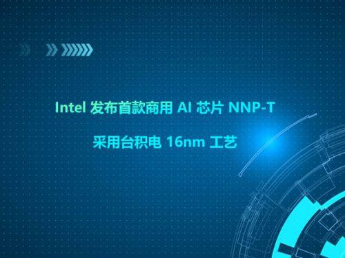 Intel 发布首款商用 AI 芯片 NNP-T:采用台积电 16nm 工艺0