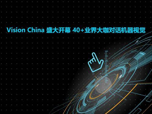 Vision China 盛大开幕 40+业界大咖对话机器视觉0
