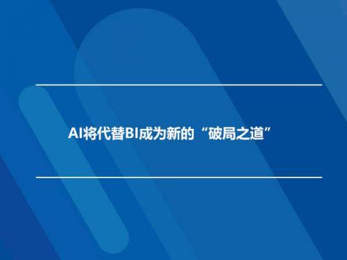 "AI将代替BI成为新的""破局之道""0"