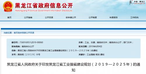 黑龙江印发工业强省规划,着重推进智能制造,促进工业与互联网融合发展0