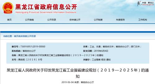 """黑龙江印发工业强省规划,打造""""433""""工业新体系,推进多个产业智能化发展0"""