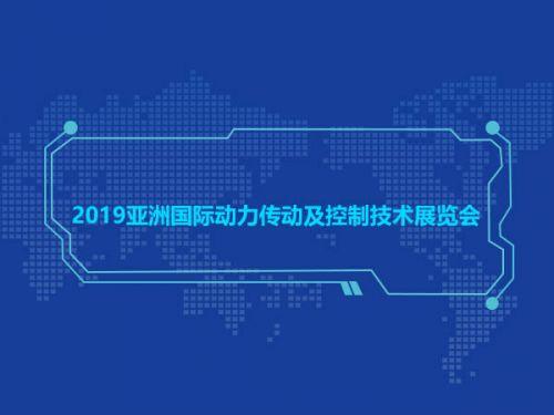 2019亚洲国际动力传动及控制技术展览会0