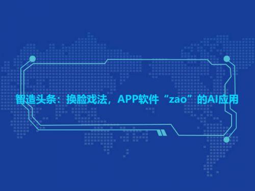 """智造头条:换脸戏法,APP软件""""zao""""的AI应用0"""