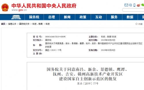 国务院印发通知,同意江西7大高新区建设国家自主创新示范区0