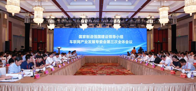 工信部发文国家制造强国建设领导小组车联网产业发展专委会第三次全体会议