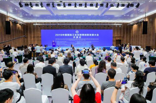 """智造头条:国际工互网创新发展大会开幕,马云预言""""新制造""""未来0"""